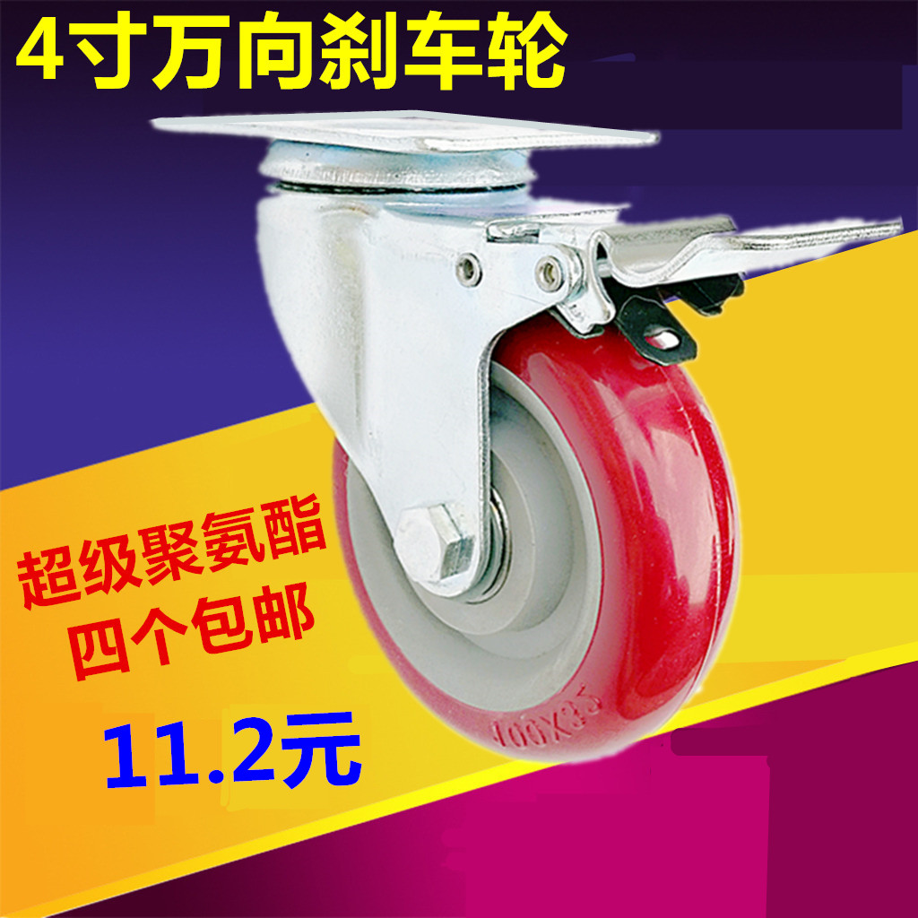 Usd 6 83 4 Inch Casters Polyurethane With Brake Casters Mute Heavy