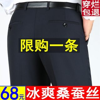 Rich and precious bird spring and summer thin mulberry silk trousers men's young and middle-aged straight loose business wool no-iron suit trousers