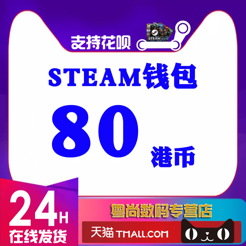 Steam Wallet Code Card HK 8 80 HK 港币 About US 自动 10 Auto-send in seconds