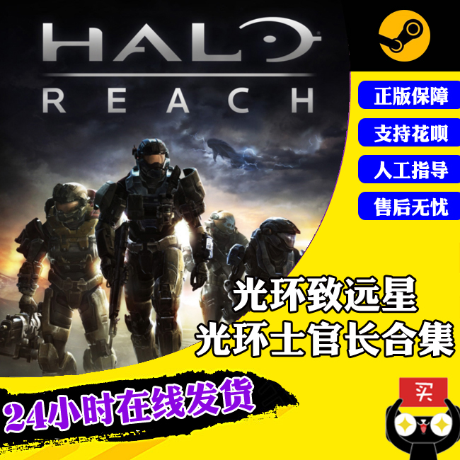 PC genuine steam game Halo Zhiyuan Star Halo Reach Halo Master Chief collection Halo The Master Chief C