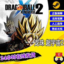 PC Chinese genuine Steam game DRAGON BALL Super Universe 2 DRAGON BALL XENOVERSE 2 fighting