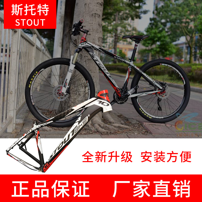 17 STOUT Stout T10 ultralight mountain bike frame 26 inch 27.5 inch ...