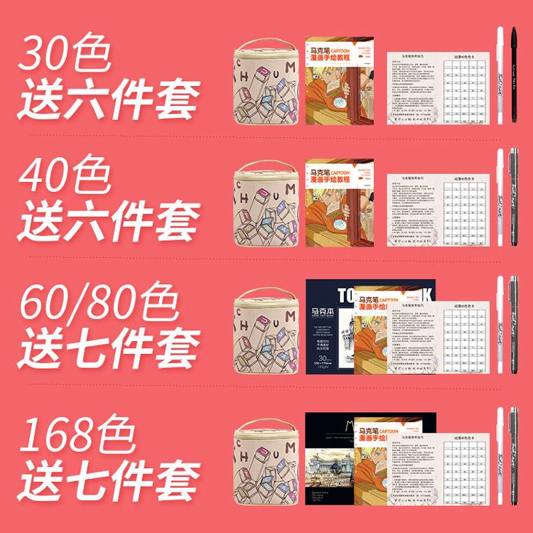 (全場免運)Touchmark馬克筆 套裝雙頭酒精筆油性動漫繪畫筆60色 【不二先生】