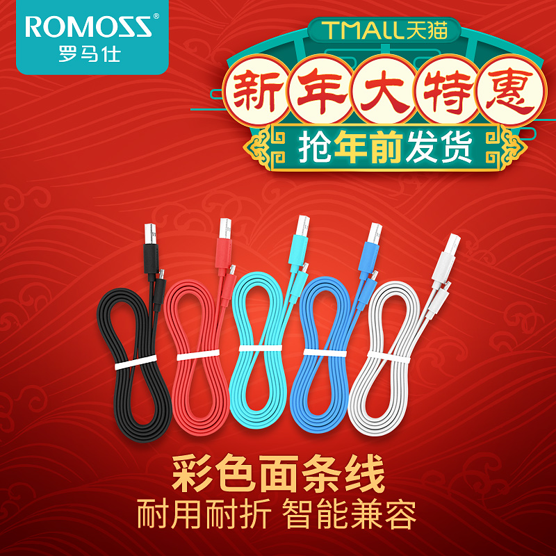 Romoss Rome cb05f Android Data cable Genuine mobile phone general TPE Noodle Line Color