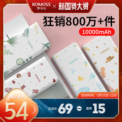ROMOSS/Romans sense4 10000mAh cute mini charging treasure Roman official flagship store official original authentic portable compact youth creative super cute power bank