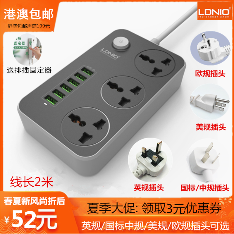 LDNIO香港版英规USB插排英式插板英标拖线板欧规美标多功万能插座