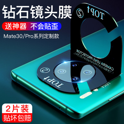 Suitable for Huawei mate30 lens film p30 mobile phone nova5 lens Huawei p tempered film 20 hydrogel camera protective film 20x protective ring rear camera film 5g version back film pro