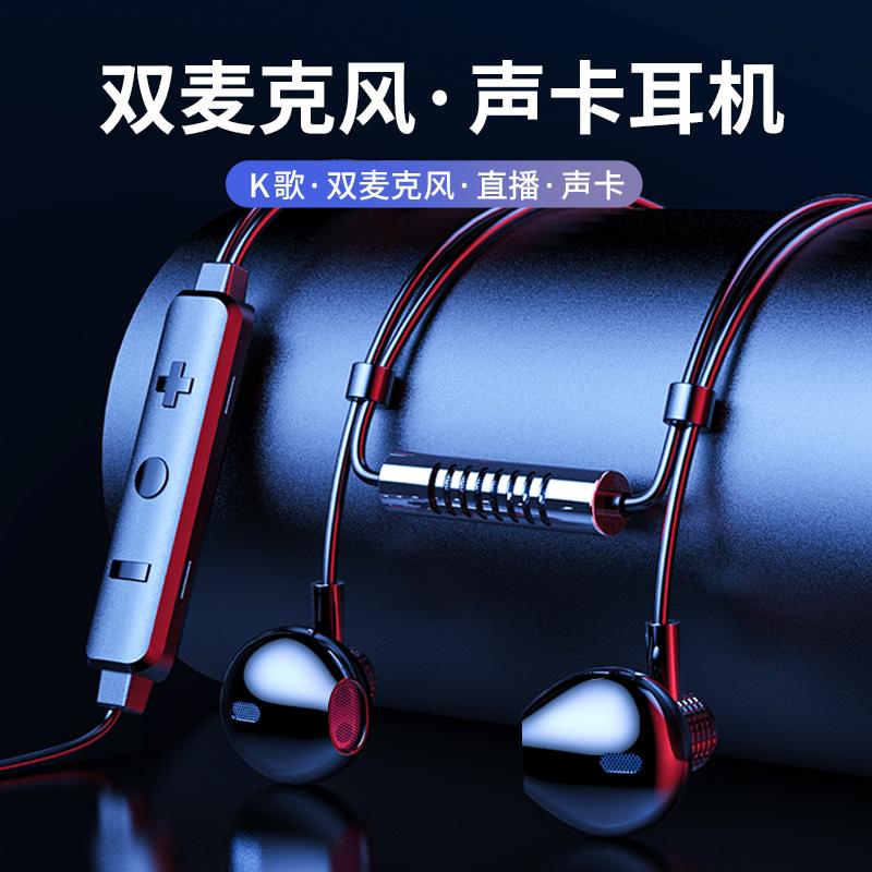 双麦克风声卡有线耳机入耳式全民K歌直播监听唱歌录音手机电脑苹果专用游戏主播耳麦带话筒一体式降噪typec自