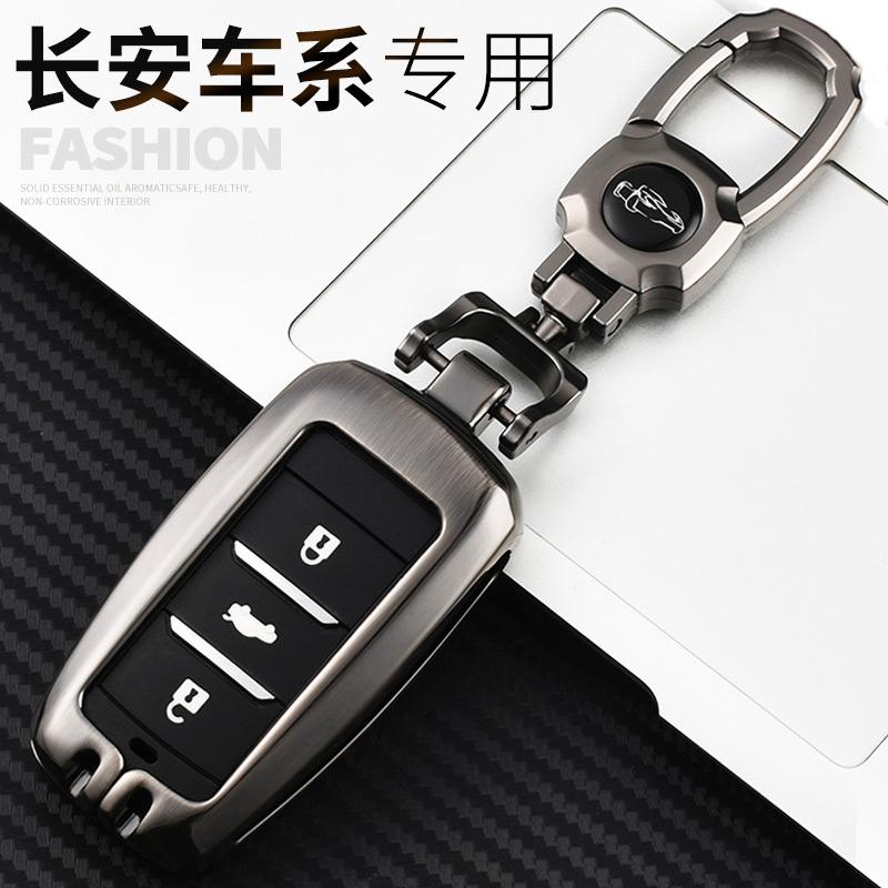 18款新长安cs75钥匙套cs55逸动XT/DT欧尚cs35悦翔v7车钥匙包壳扣