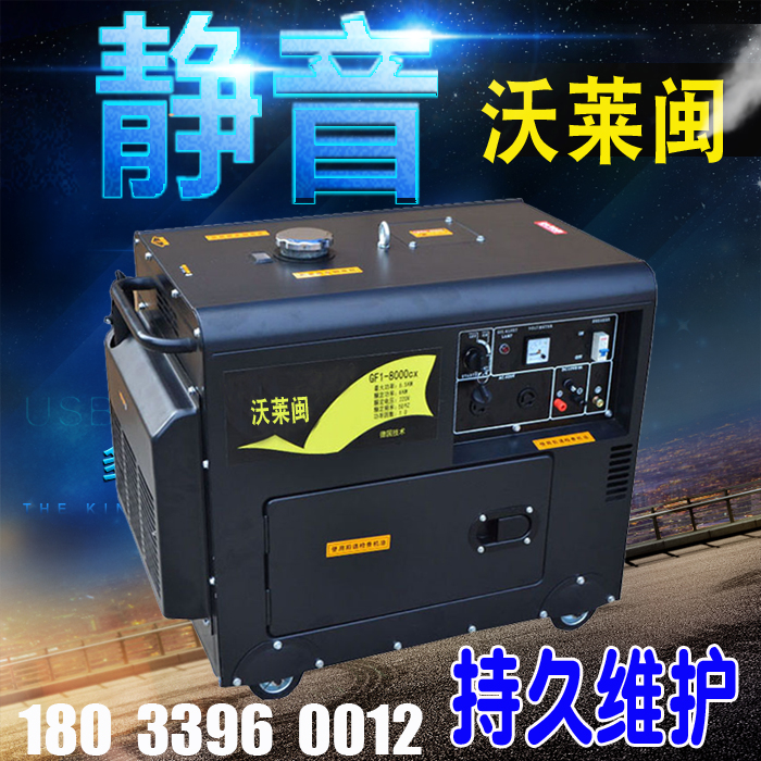 Mute 8 kilowatts small diesel generators 5/6 /10kw 380V three-phase single-phase 220V household generator 8KW