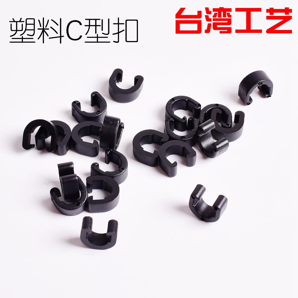 USD 3.95] Taiwan craft bike plastic C-snap U-shaped over the line ...