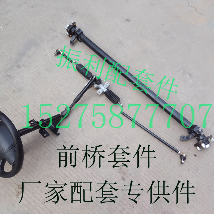 Electric four-wheeler accessories conversion kit front axle