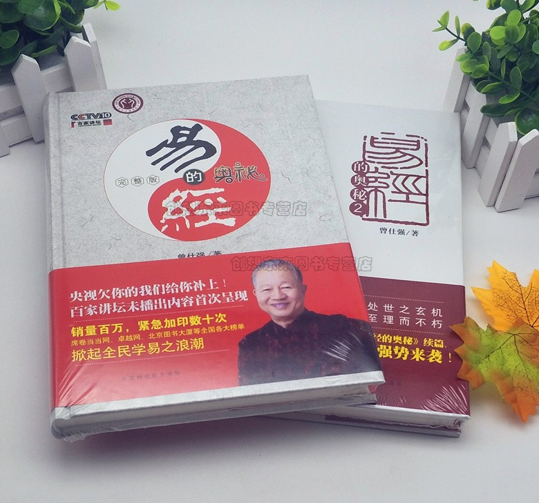 Easy mystery full version of the mystery of easy to 2 (hardcover version of a total of 2 volumes) Zeng Shiqiang book collection easy to the mystery of sixty-four gossip hundred pulpit Zhou Yizhan Fengshui book easy to the mystery Zeng Shiqiang