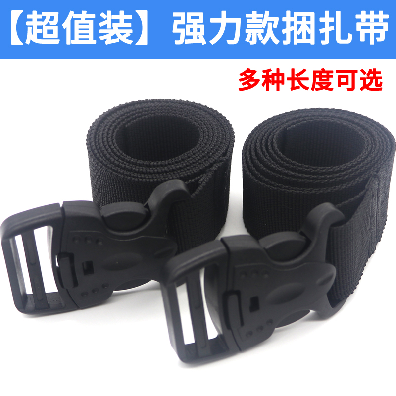 (Two packs) nylon thickened packing belt cargo strap belt tied rope backpack tent belt buckle buckle belt