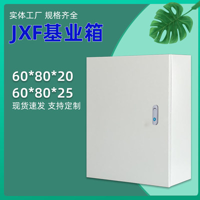 Household 600 * 800 strong electric box distribution box JXF1 indoor basis box electric box factory wiring electric container