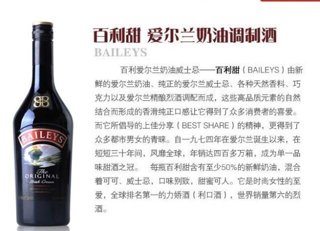 正品特价洋酒百利甜酒爱尔兰原装进口BAILEYS 750ml奶油甜酒包邮图片