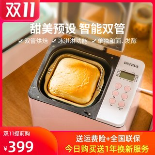 Petrus PE6600 household automatic toaster double tube cakes and breakfast on Intelligent multifunction machine dough mixer