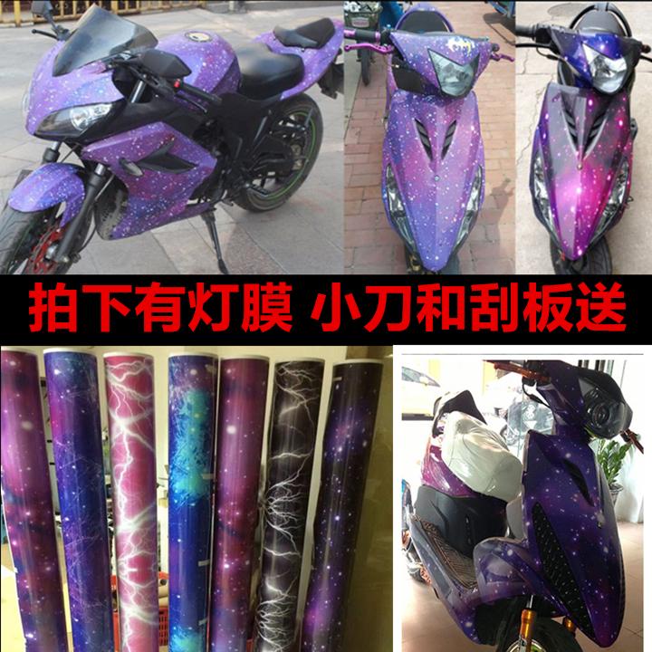 星空鬼火电动踏板摩托车贴纸防水改装贴花全车身遮挡装饰改色贴膜