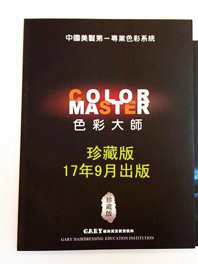 2017 электронный книга издание цвет мастер коллекционное издание больше модель единство накрывать белые волосы отдавать цвет мастер обновление версии