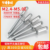 Blind rivet aluminum countersunk head pull rivet decoration nail flat head open aluminum pull rivet M2.4M3.2M4-M5