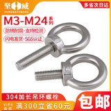 M3-M24 National Standard 304 Stainless Steel Hanging Ring Screw Length Hanging Ring Circuit Rust Terminal Lifting Ring Screw