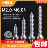 Stainless steel flat head screw 304 cross countette head length self-adapter screw M2M3M4M5M6 self-tribute
