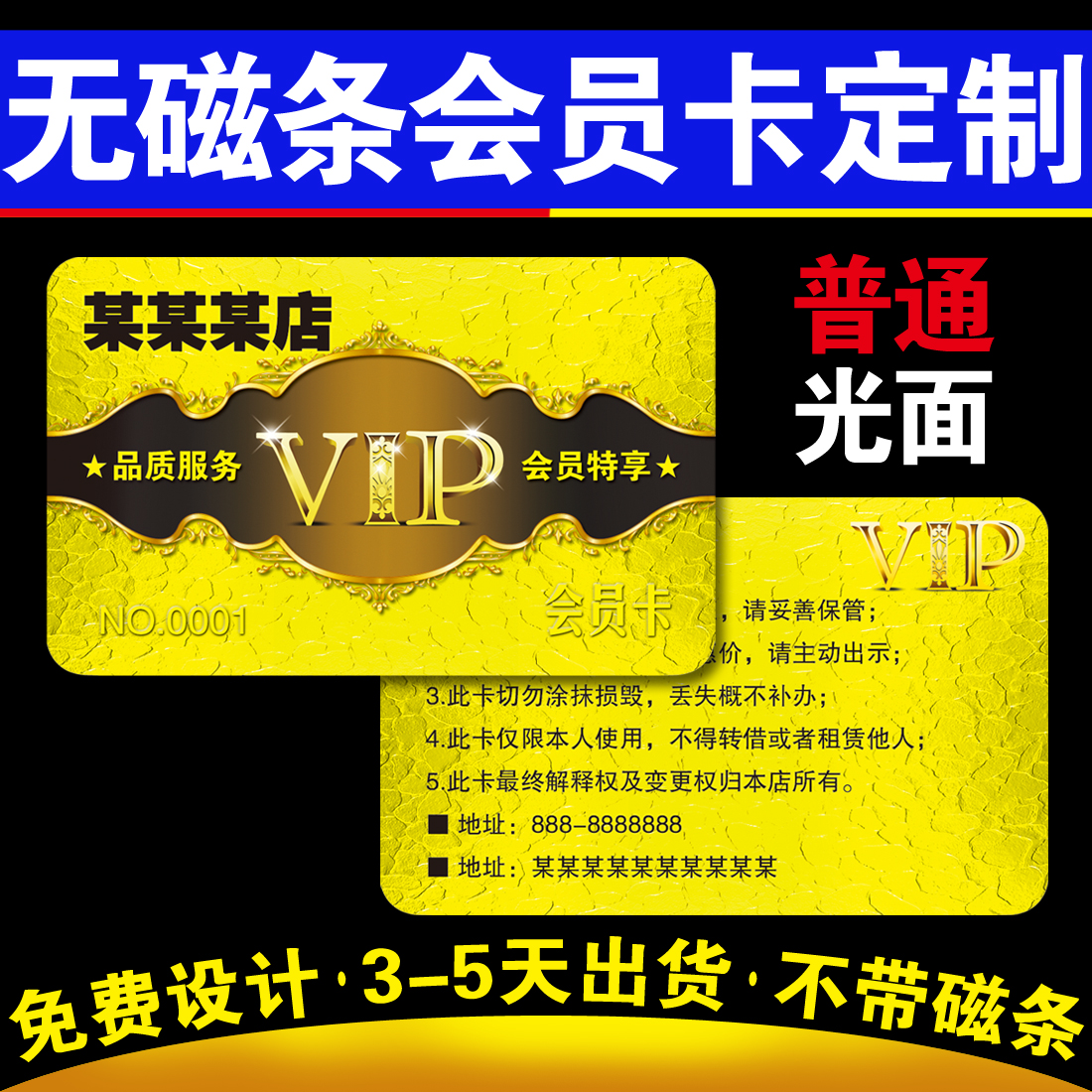 No magnet strip membership card glossy VIP card value card integral card count card processing custom production design