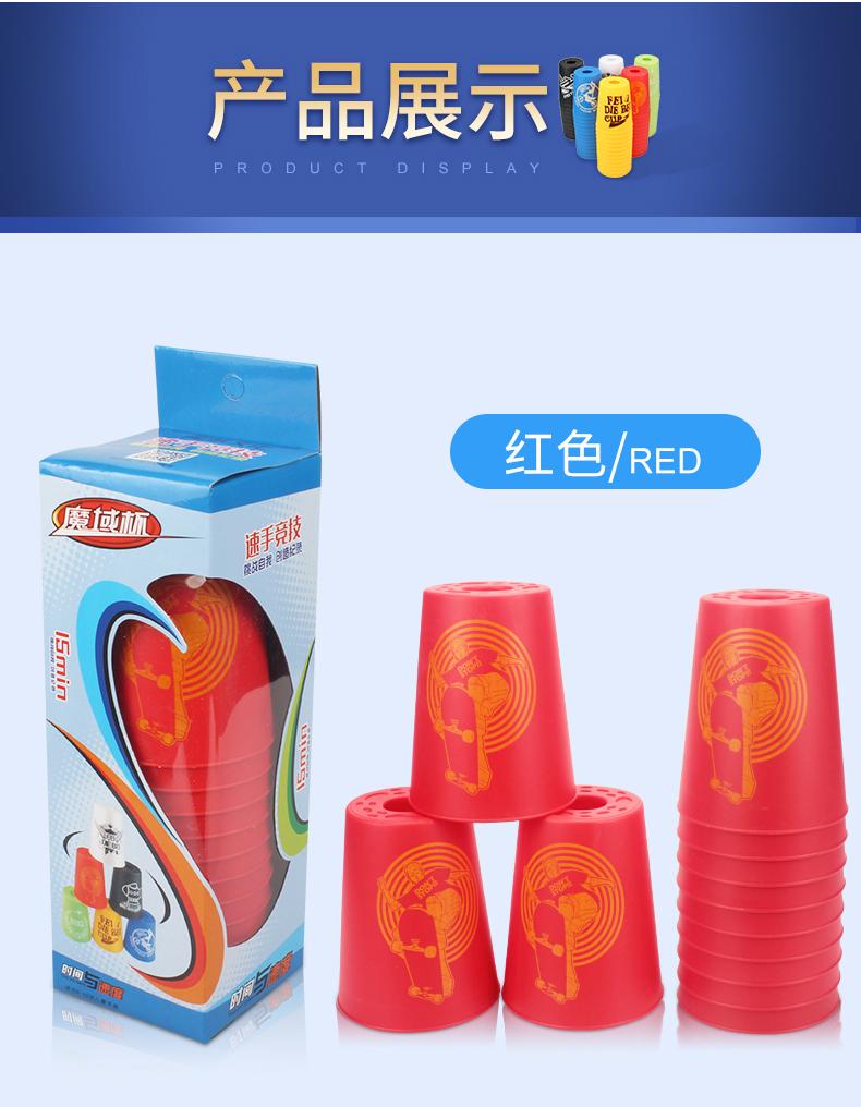 魔域速迭杯幼儿园飞迭迭杯比赛专用小学生儿童竞技益智玩具飞碟杯详细照片