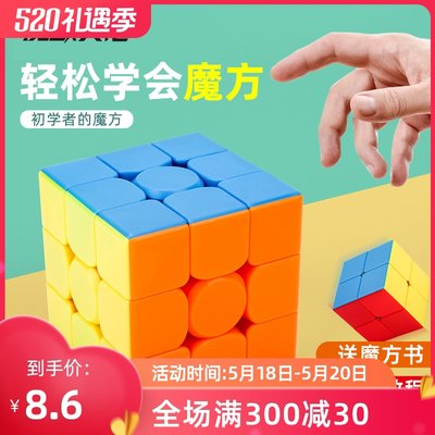 Magic World Ethics Second and Third Order 34 Fourth Five-Year Smooth Magnetic Competition Special Set Complete Junior Search Puzzle Toys