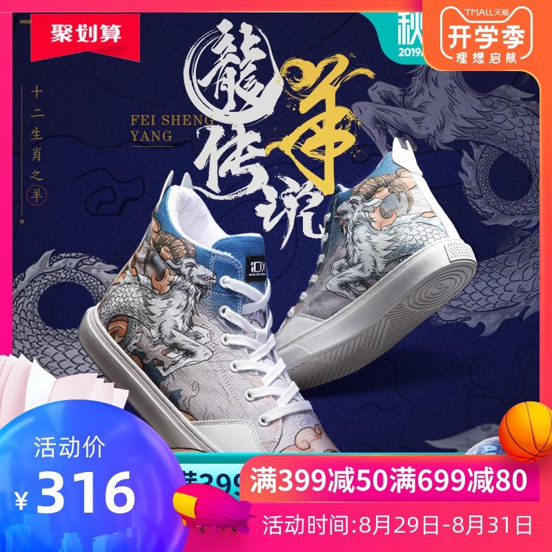 IDX/爱定客/飞升羊板鞋涂鸦情侣鞋学生潮流帆布春夏男女高帮
