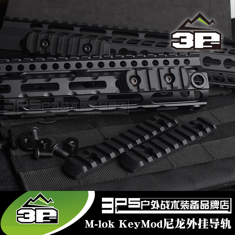 Jinming 9 Picarding mkm2MOE protection wood keymod accessories NSR leather track MI fish bone 20mm rail piece mlok