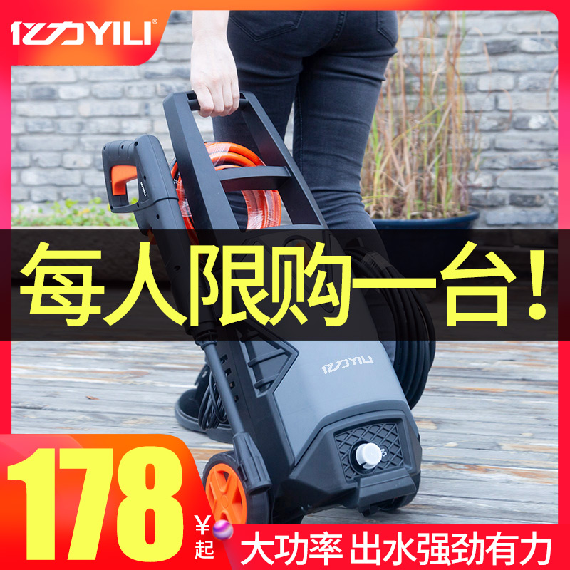 Yili car washing machine artifact ultra high pressure household 220v portable brush water pump grab high power cleaning machine water gun