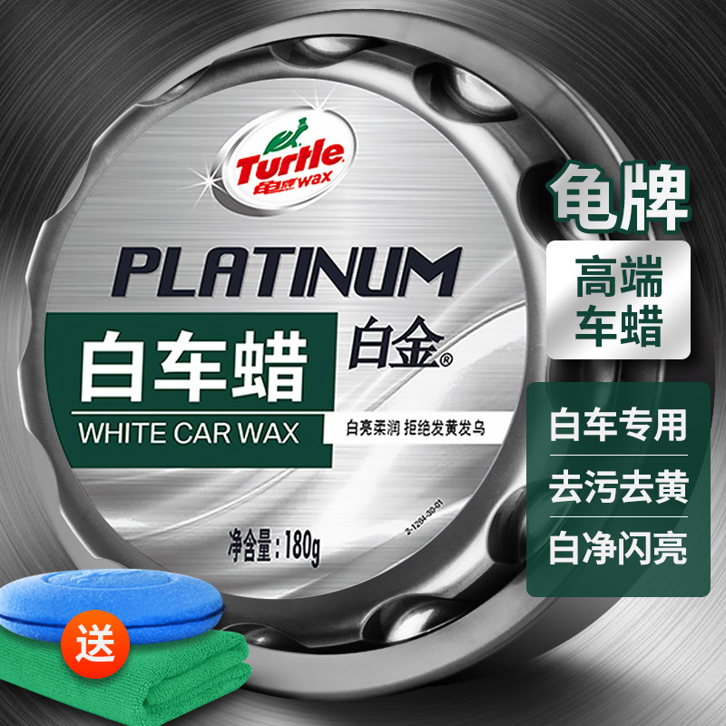 Turtle car wax white car special car coating wax white wax decontamination wax paste polishing pearl white flag ship shop