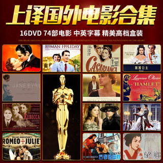 European and American movie dvd Shanghai Translation Studio Dubbing Classic Collection Chinese and English Bilingual Old Movie DVD Disc
