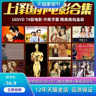 American movies dvd Shanghai plant dubbed dubbing bilingual collection of classic old movies DVD-ROM discs