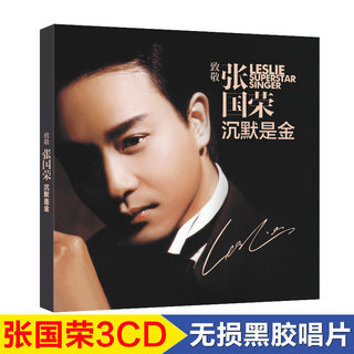 Leslie Cheung cd disc genuine brother classic old song Cantonese Mandarin music album car cd disc record