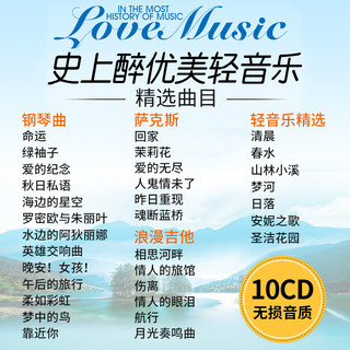 Light music cd Bandari piano music saxophone guitar world famous music classical pure music car cd disc