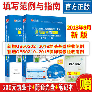 Collar coupon minus GB50300-2013 example of the fifth edition of the book in 2018 Construction Quality Acceptance of uniform standards and guidance material to fill two volumes example information officer and another book building industry information software