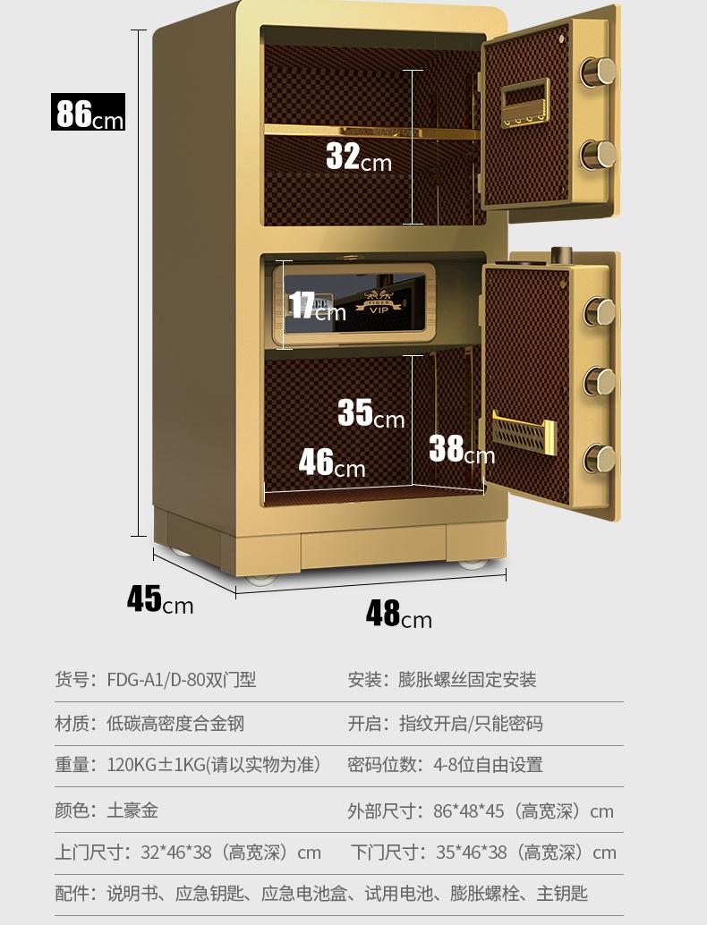 虎牌保险柜家用指纹大型3c认证双门全钢入墙办公密码保险箱86cm