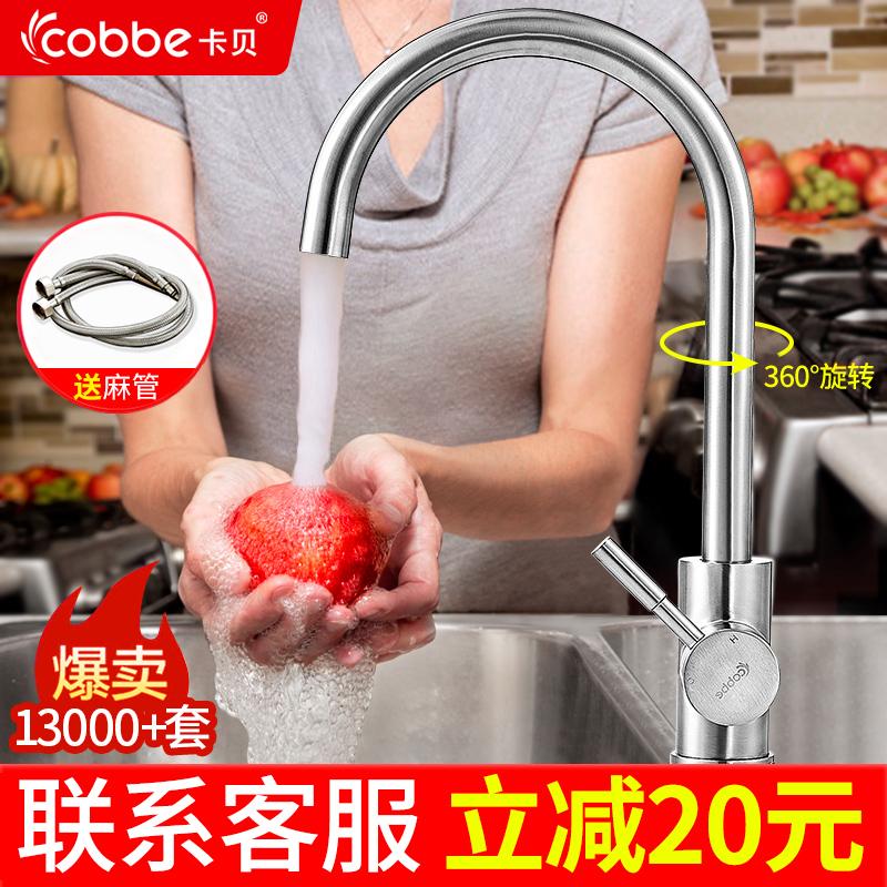 卡贝厨房水龙头单冷冷热洗菜盆家用万向304不锈钢抽拉水槽水龙头