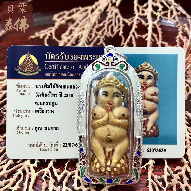 泰飾佛牌古玩專賣貝葉泰佛2548龍婆up大師南平媽媽含多款殼及塔帕贊卡免運泰國特色