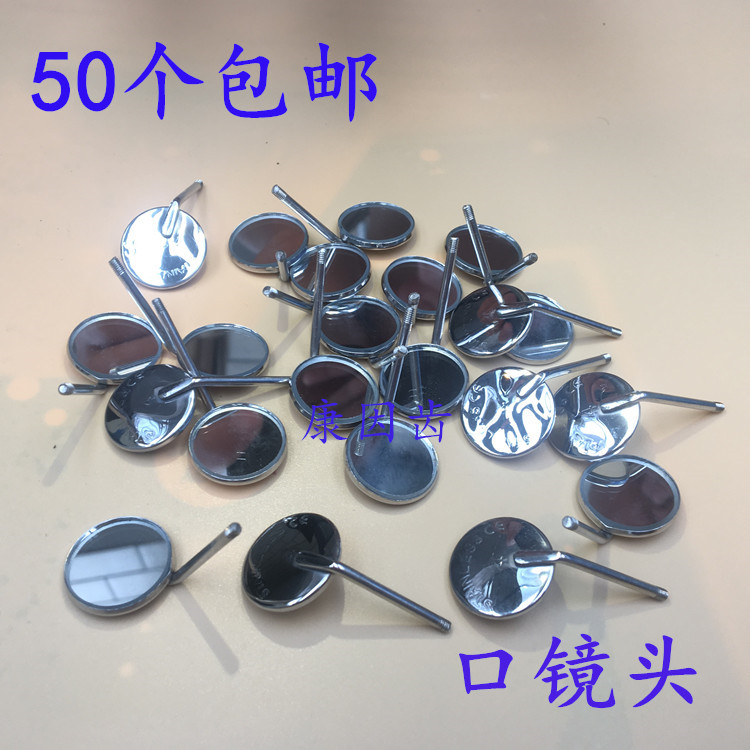Stainless steel mouth mirror Dental material mouth lens Stainless steel dental mirror Dental flat mirror 4# 50