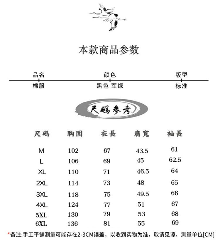 现货50000件 爆款中国风棉衣唐装男QT3028-8002P90(量大价美丽)
