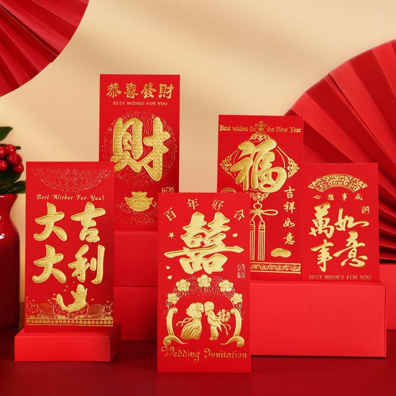 红包结婚过年利是封创意个性通用婚礼新年回礼结婚小号红包袋批發