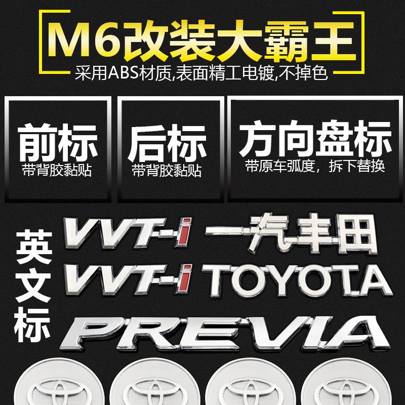 比亚迪M6改装丰田车标 大霸王专用车标普瑞维亚标志前后车标志贴