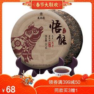 【新品上市】2019猪年生肖纪念熟茶悟能普洱熟茶357g