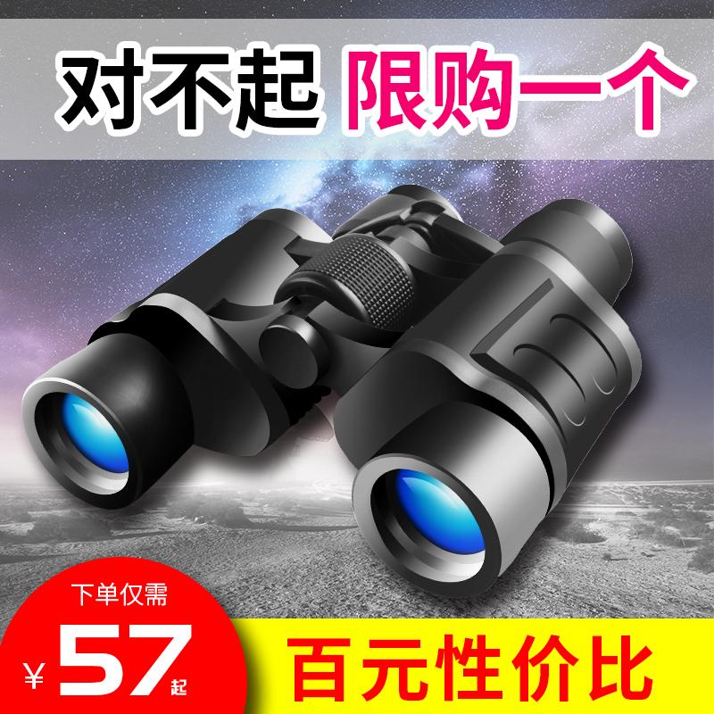 望远镜高倍高清夜视一万米演唱会户外人体儿童便携式双筒望眼镜