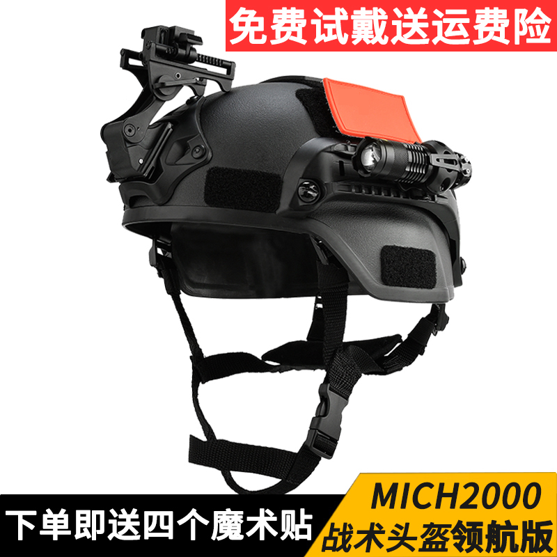 Special Forces explosion-proof helmet army fans CS field protection anti-riot helmet lightweight equipment tactical helmet pilot version