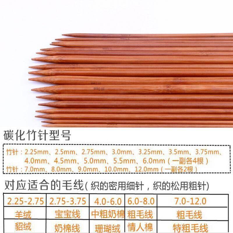长国标毛衣针碳化竹针毛线直针棒针套装编织围巾帽子工具详细照片