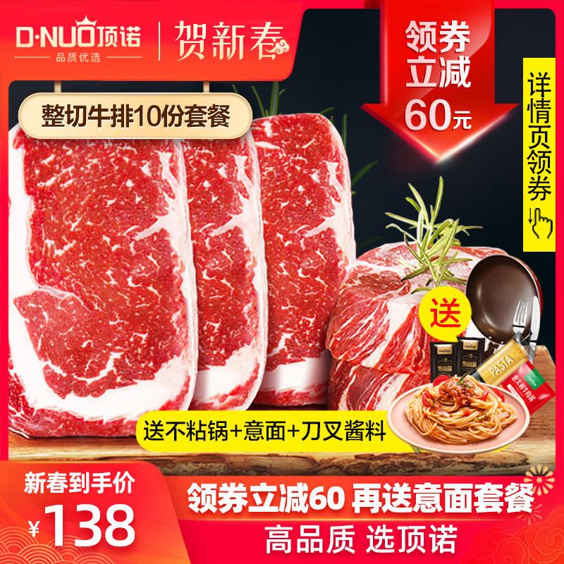 顶诺澳洲进口牛排套餐新鲜原肉整切菲力西冷黑椒牛扒10份非合成